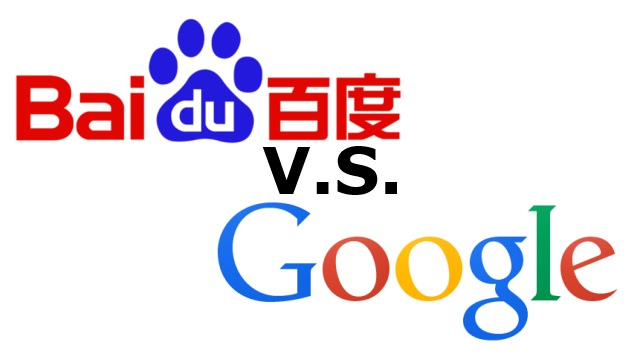 google vs baidu